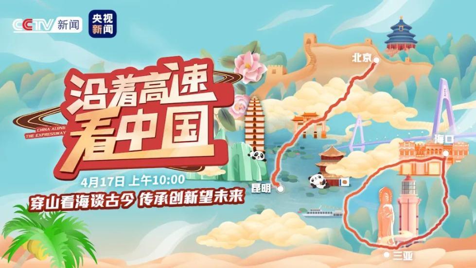 沿着高速看中国丨穿山看海谈古今 传承创新望未来
