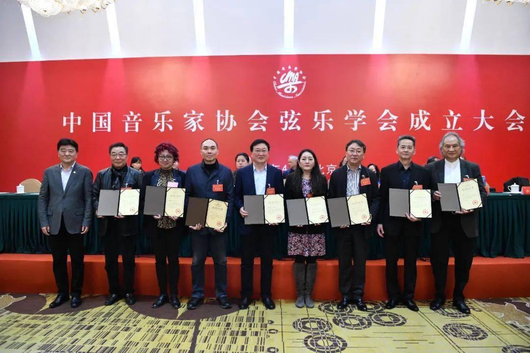 中国音协弦乐学会成立   全国弦乐凝聚合力,上音人彰显担当