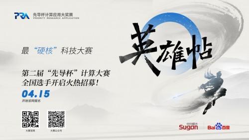 """科技界顶流竞技场 第二届""""先导杯""""计算大赛正式启幕"""