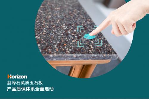 赫峰石英质玉石板质保系统全面启动,十年质保,服务再升级