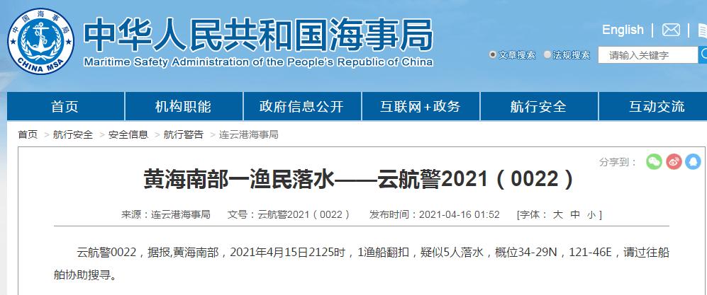 连云港海事局:黄海南部有一渔船翻扣,疑似5人落水