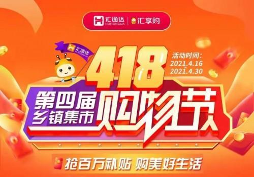 汇通达418乡镇集市购物节 引爆产业互联网新力场
