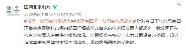 北京南四环一公司变电室起火 国网北京电力:电力公司设备未受损,周边居民用电未受影响