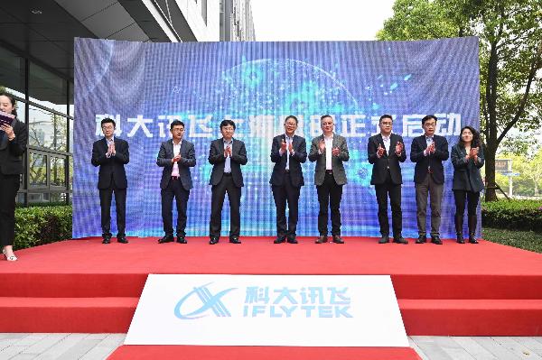 """科大讯飞上海总部落户长宁 """"1+4+X""""助力城市数字化转型"""