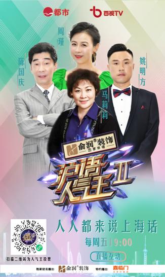 《沪语人气王》第二季开播,实时投票增加观众互动