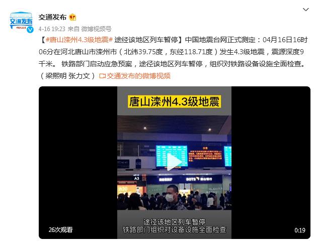 唐山滦州4.3级地震 途经该地区列车暂停