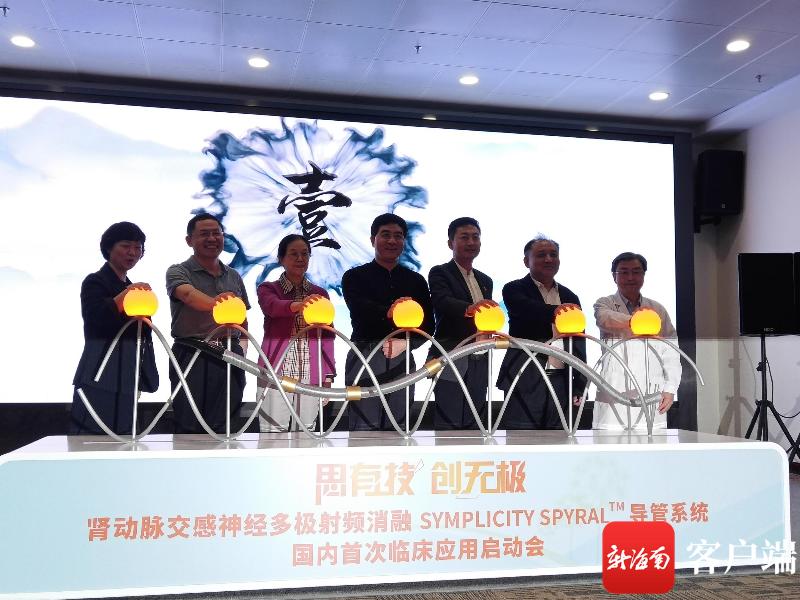 椰视频丨肾动脉交感神经射频消融术在博鳌乐城完成国内首次临床应用
