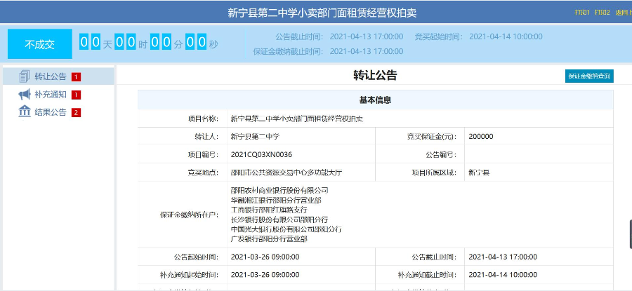 湖南一公立中学的小卖部3年经营权拍出320万元 官方:已叫停,启动联合调查
