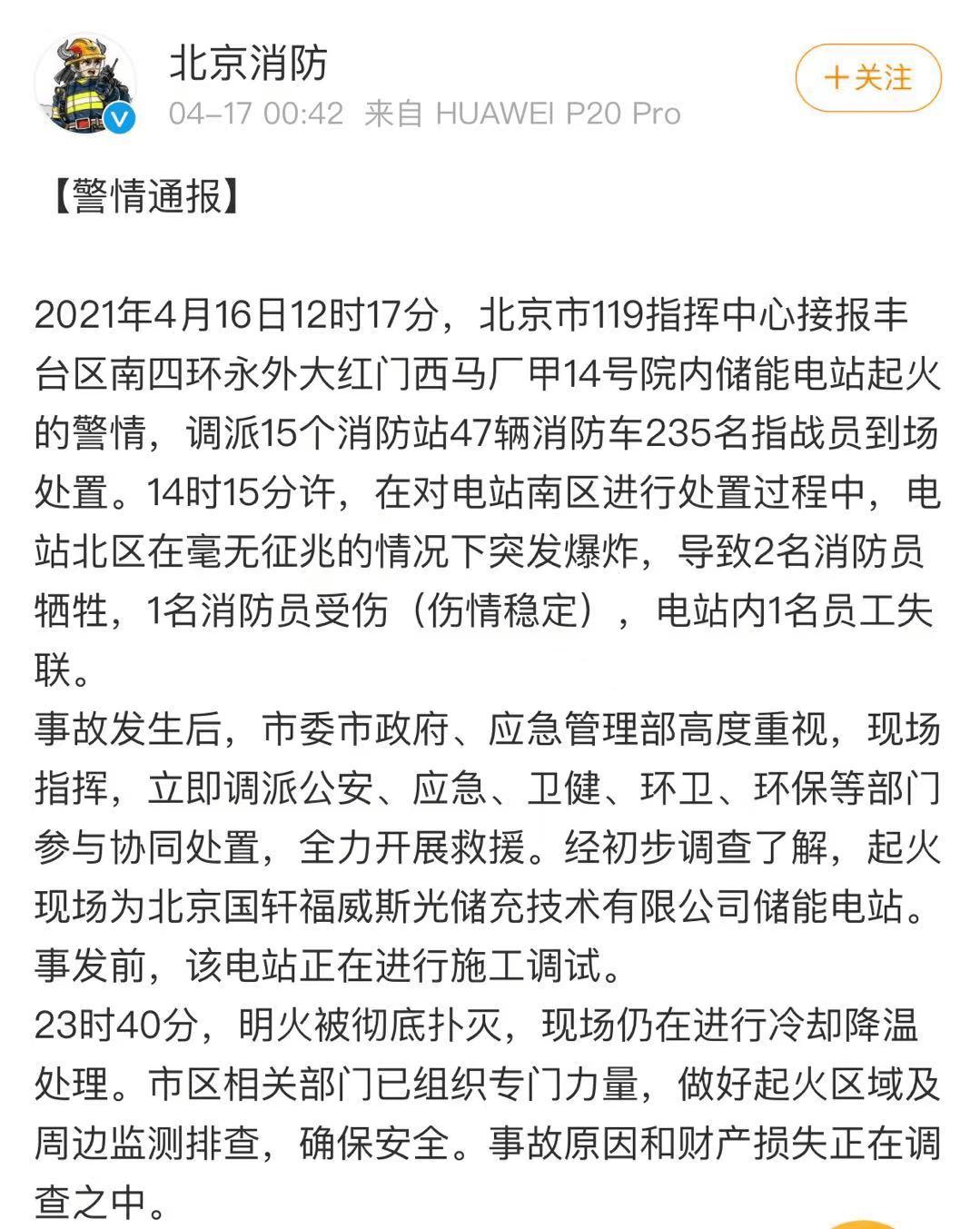 痛心!北京2名消防员救火牺牲