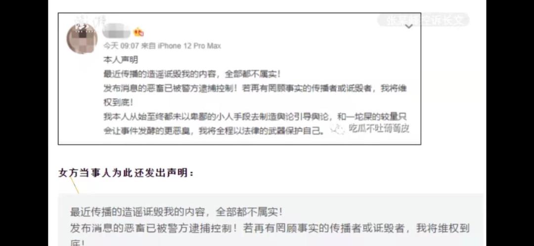 """""""65页PPT""""男主张某峰因侵犯隐私被行拘6日"""