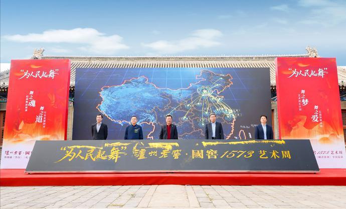"""泸州老窖携手中国歌剧舞剧院 启动""""为人民起舞""""艺术周大型巡演"""