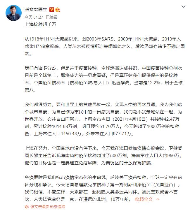 张文宏深夜发文:我们都很努力! 上海累计接种超千万!