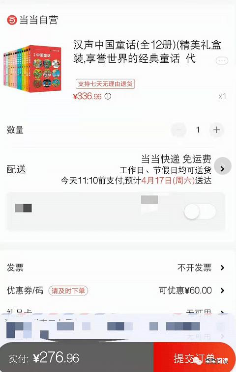 【荐书】2.9折好书推荐:孩子读中国童话这一套就够了!