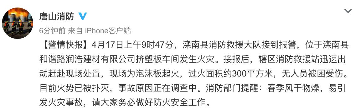 唐山滦南一建材公司挤塑板车间发生火灾,无人员被困受伤