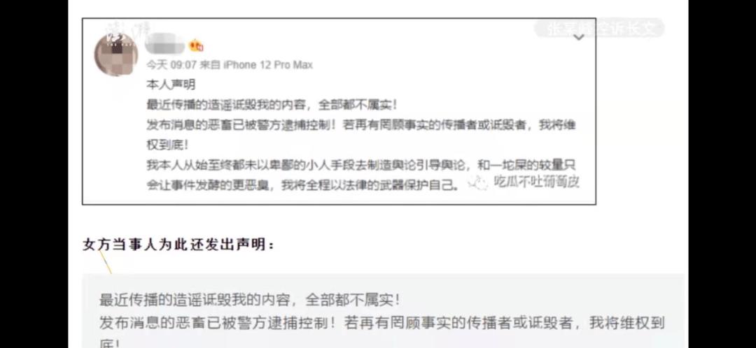 """【关注】""""65页PPT""""男主因侵犯隐私被行拘6日"""