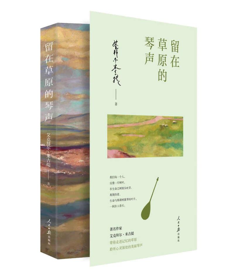 哈萨克族作家艾克拜尔·米吉提《留在草原的琴声》出版