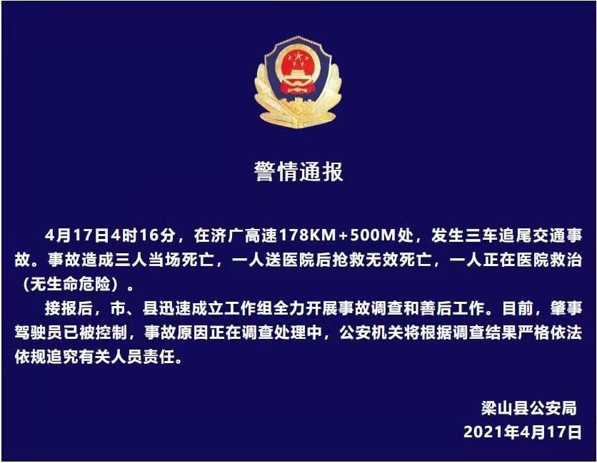 济广高速发生三车追尾事故致三人死亡 肇事驾驶员被控制