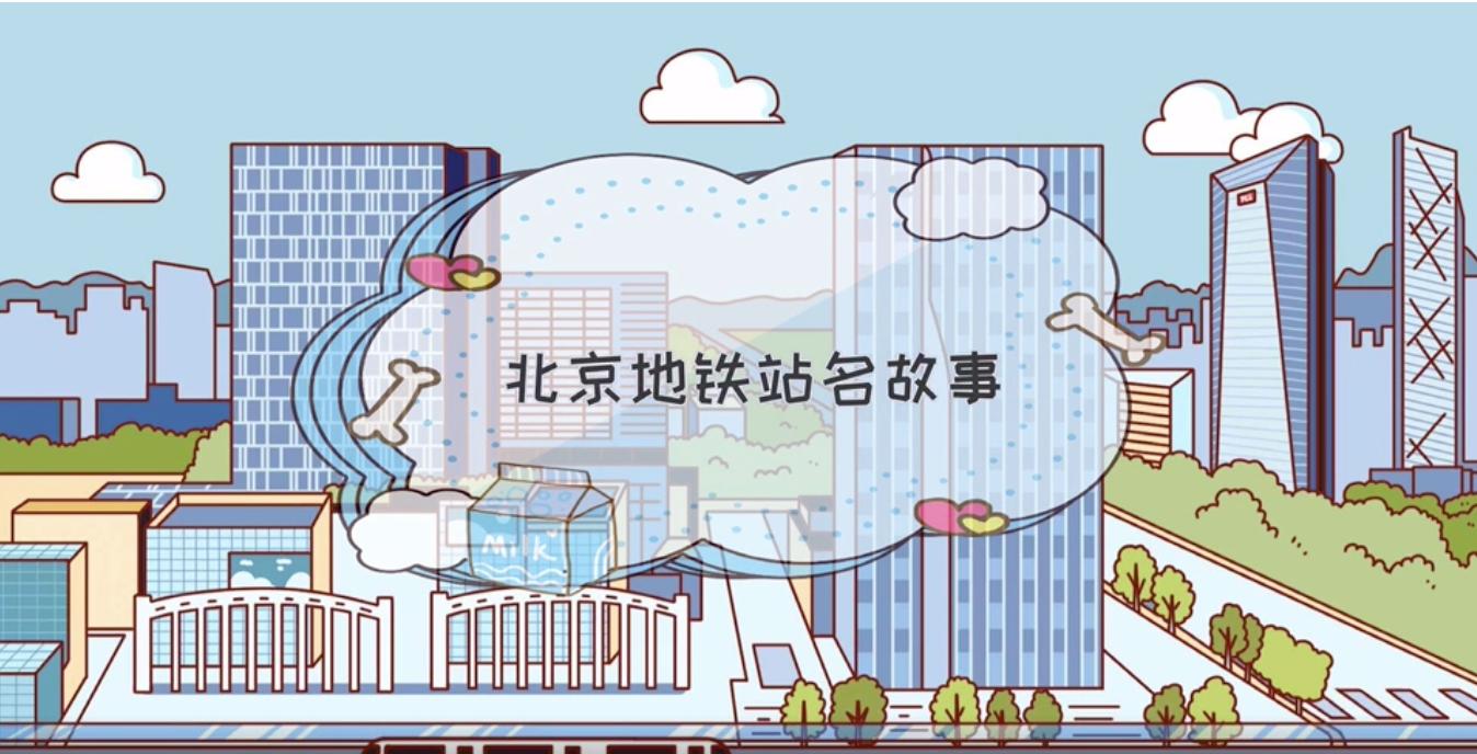 趣说北京丨北京地铁站名故事之苹果园站