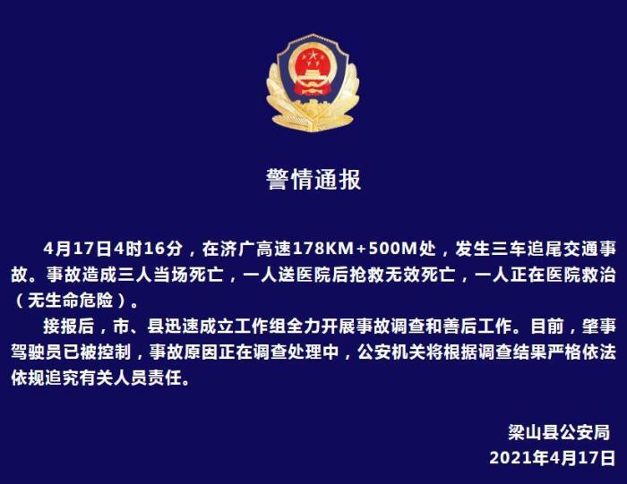 济广高速发生3车追尾事故已致4死 肇事驾驶员被控制