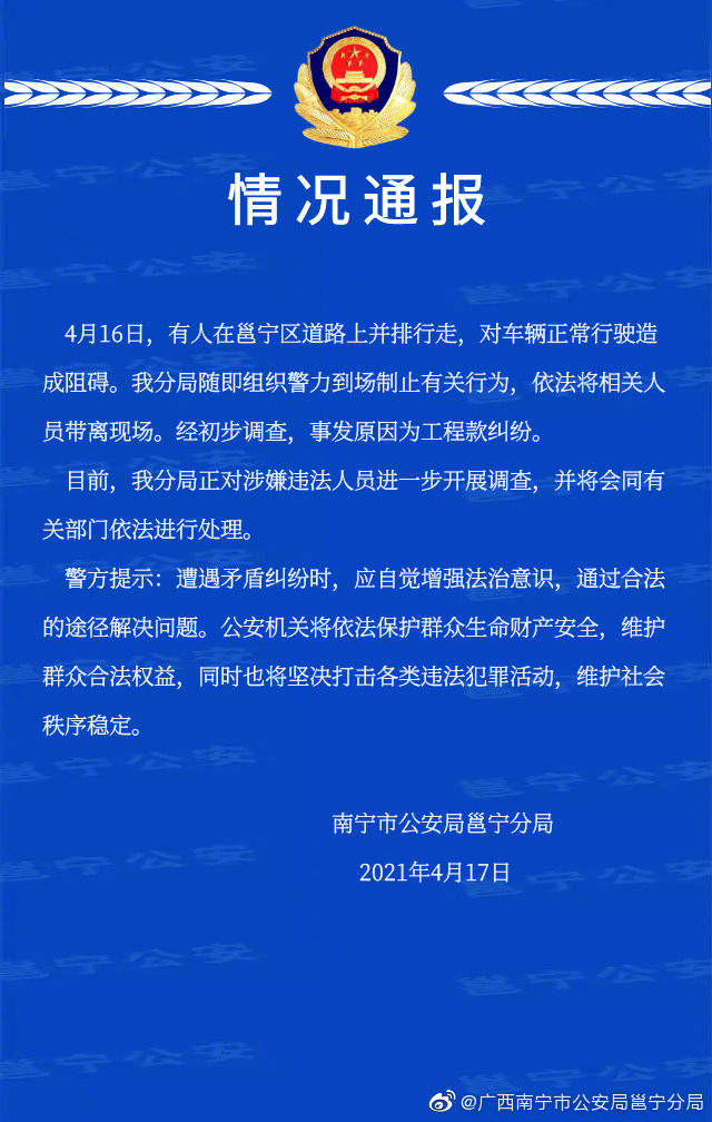 南宁警方通报10余人夜晚马路组人墙:事发原因为工程款纠纷