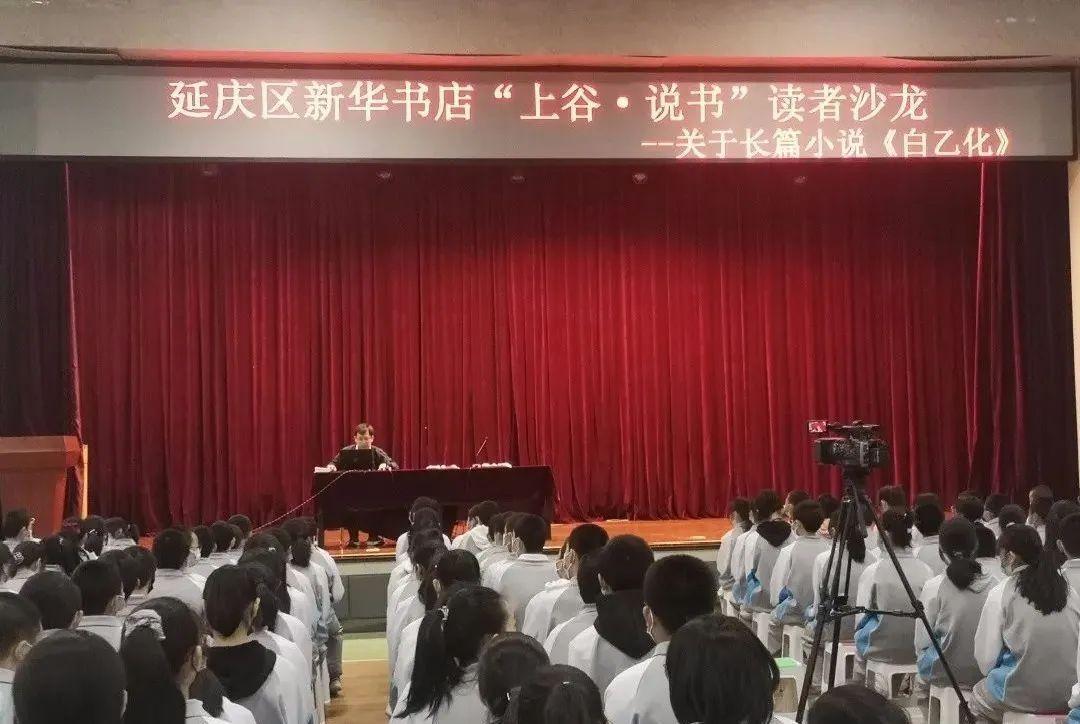 弘扬优秀传统文化,传承红色精神 精品书籍《白乙化》走进延庆校园