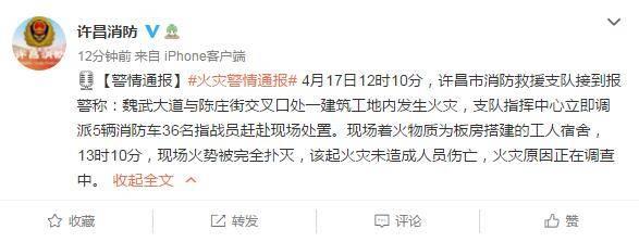 河南许昌一建筑工地工人宿舍着火,无人员伤亡