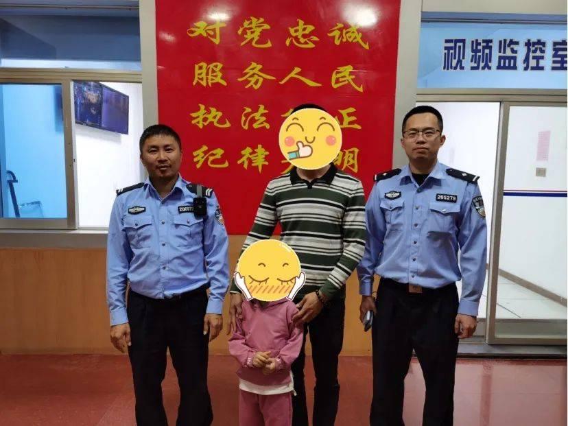 5岁女童走失,警民携手20分钟找回!