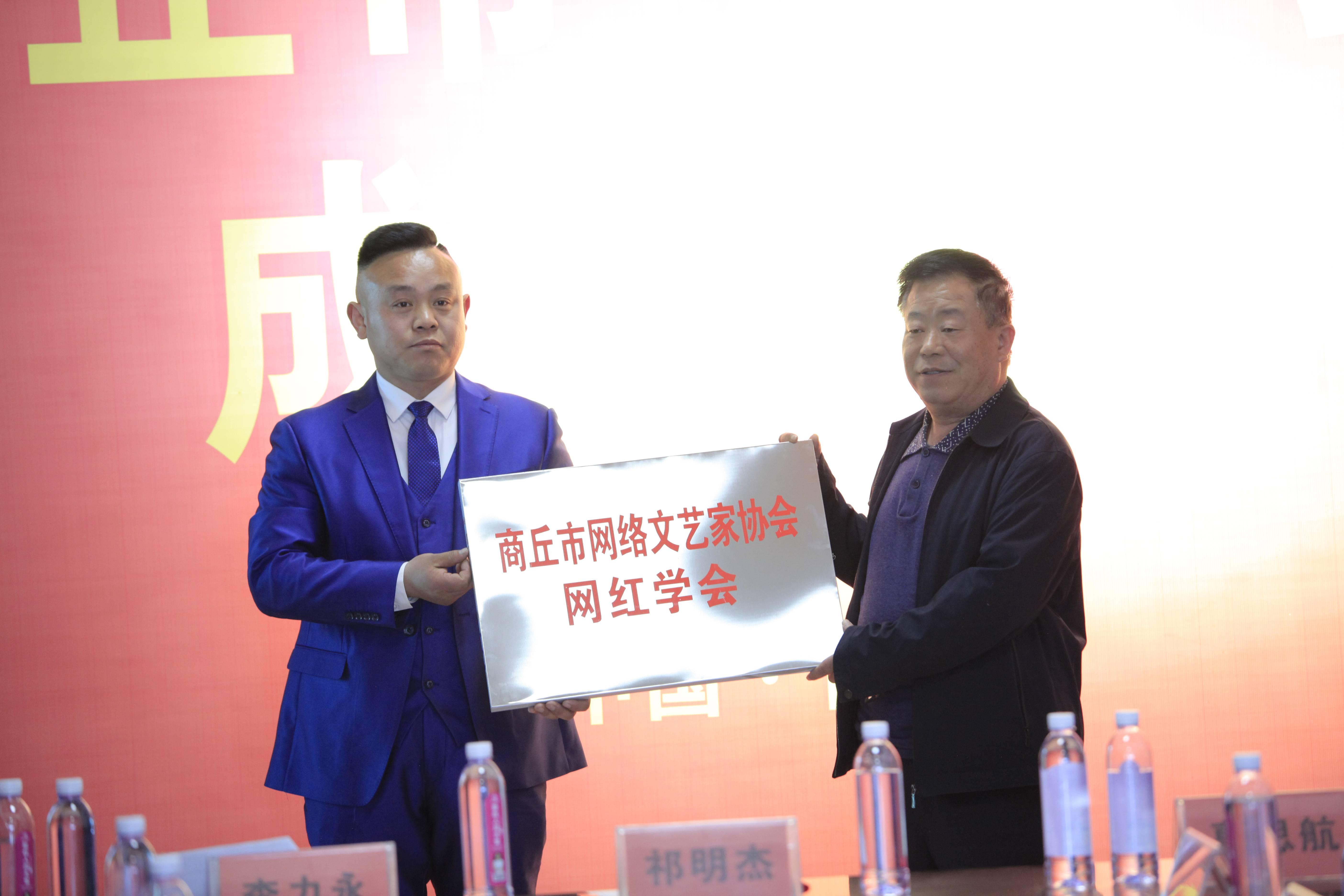商丘市网络文艺家协会网红学会召开成立大会