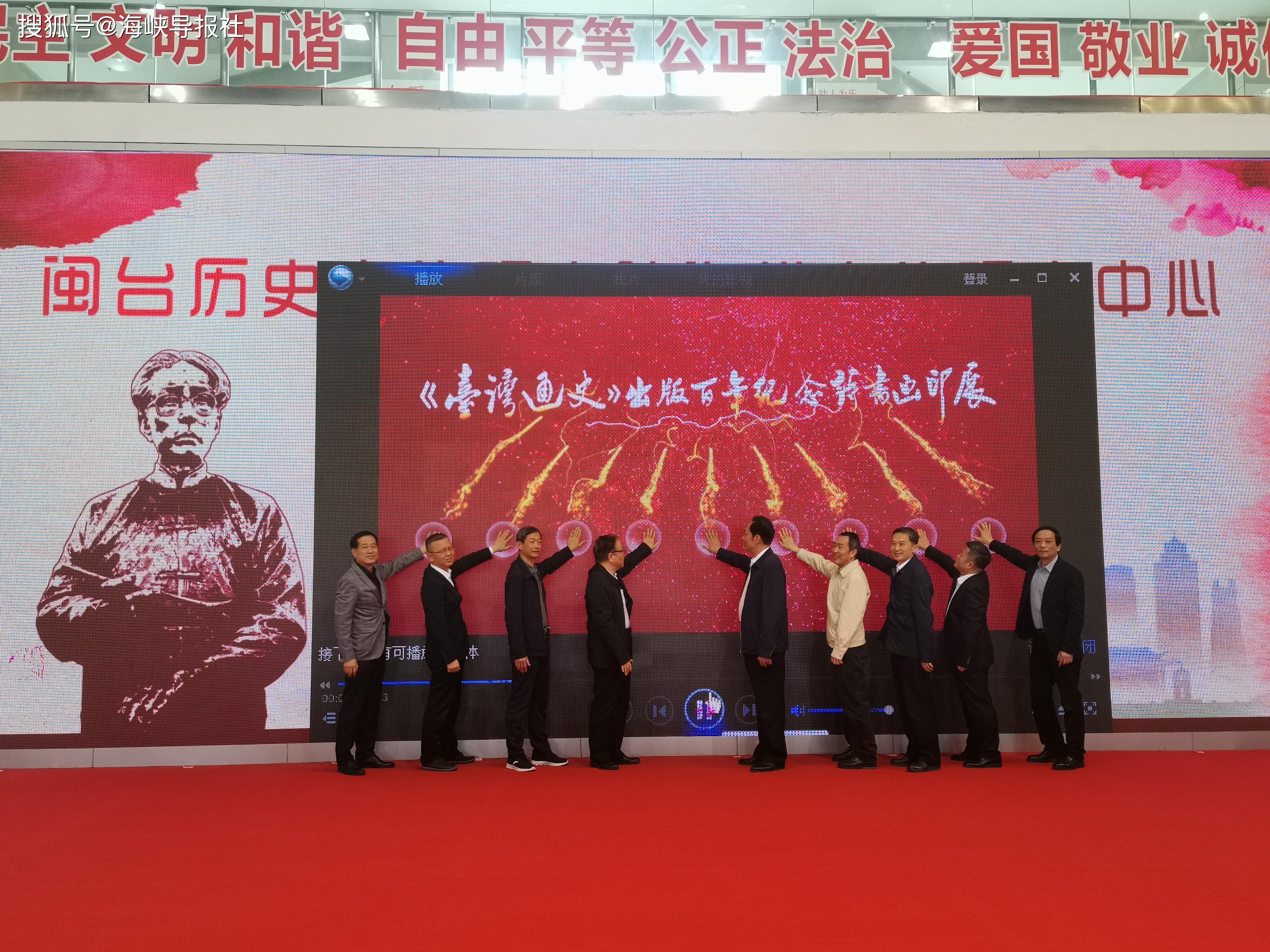 255幅诗书画印作品在厦门展览,纪念《台湾通史》出版百年