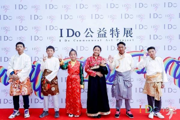 """I Do基金会""""WILL""""艺术展开幕,跨时空链接西藏特殊儿童梦想"""