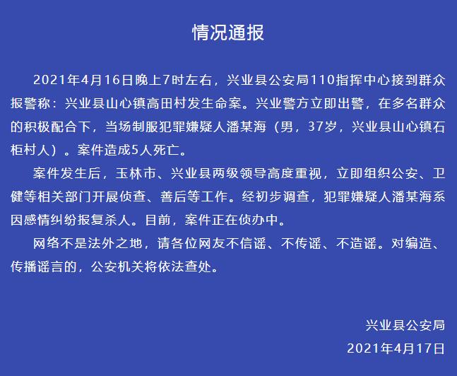 广西男子持刀杀害5人包括一家4口 警方通报