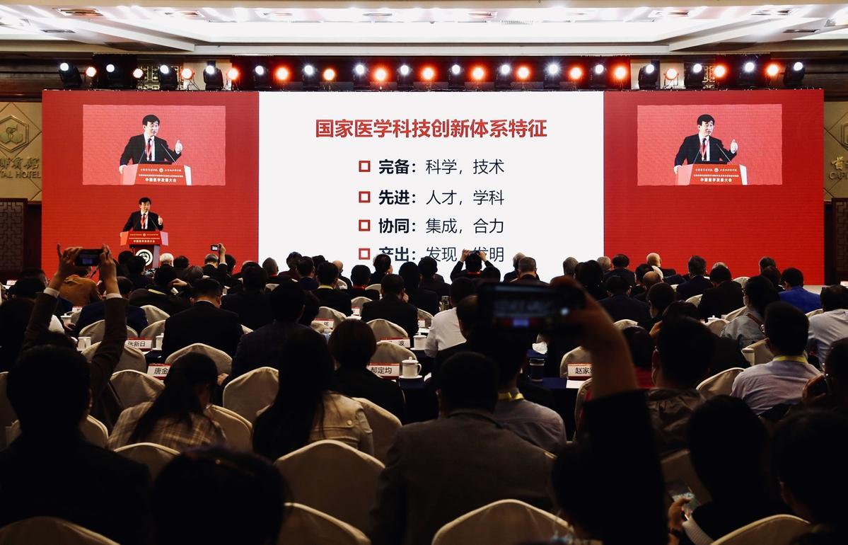 首届中国医学发展大会在京举行