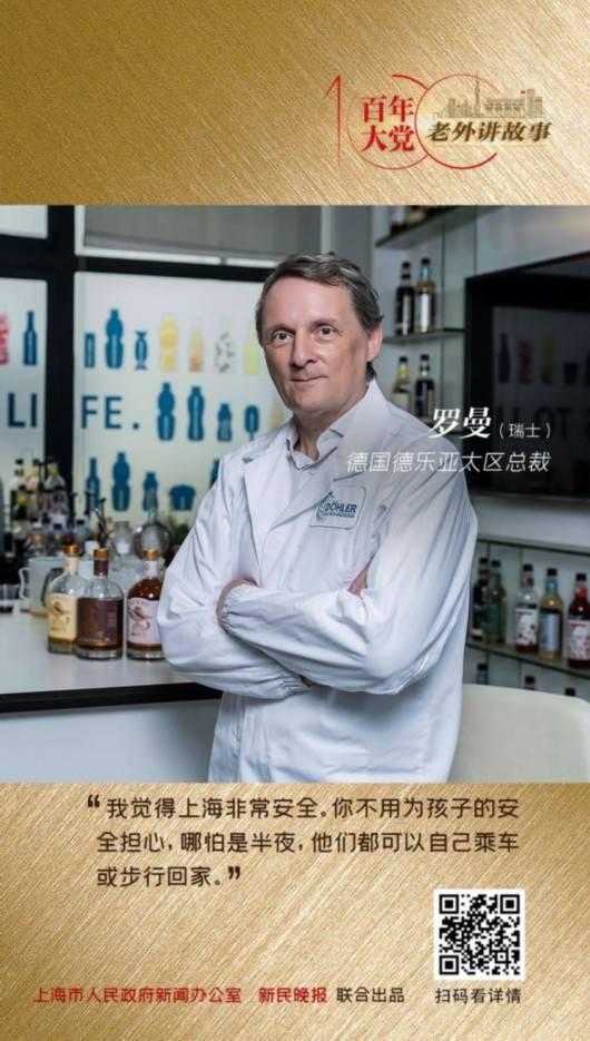 罗曼:上海的治安让我很有安全感   百年大党-老外讲故事(11)