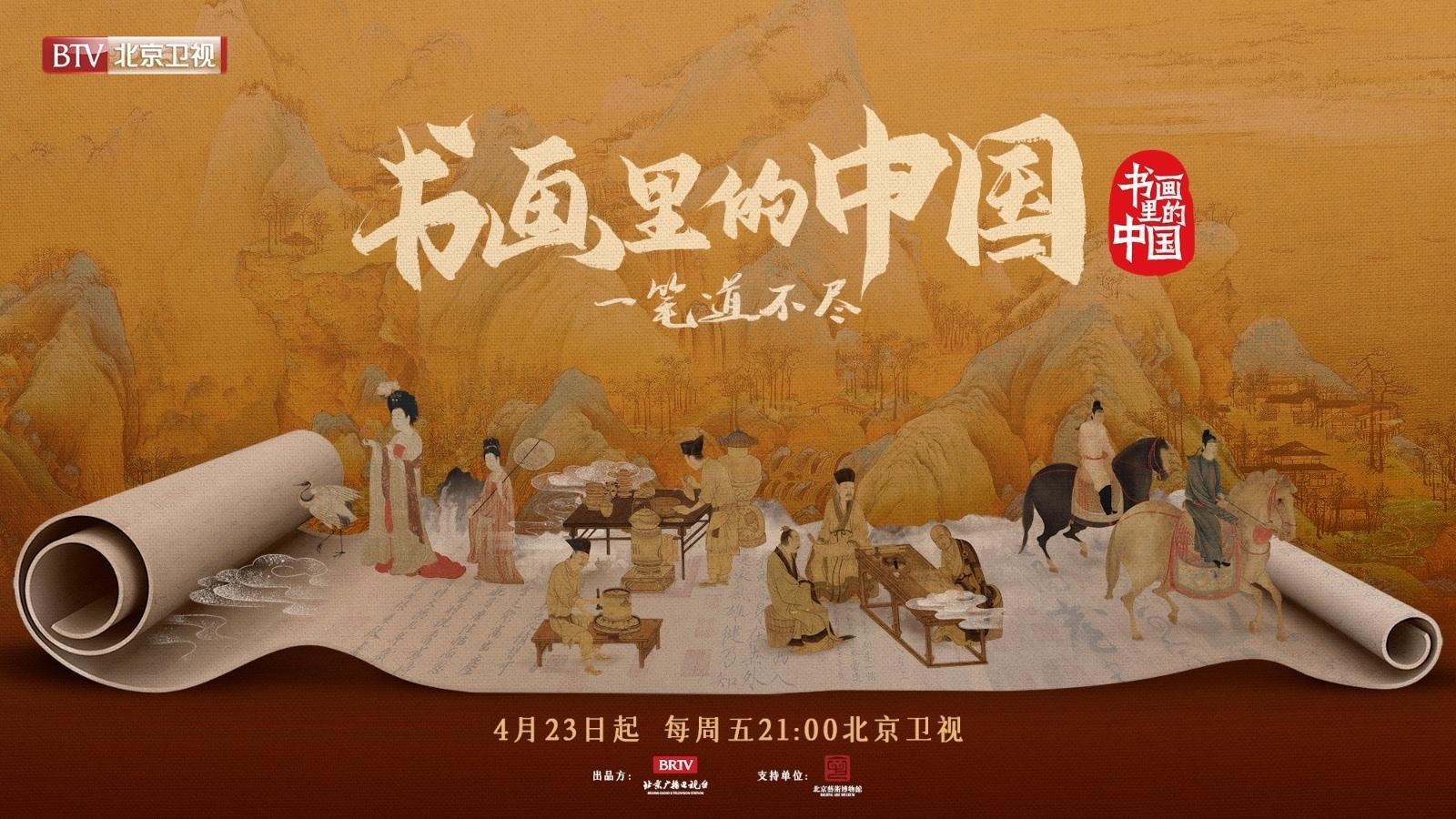 北京卫视大型文化类慢综艺节目《书画里的中国》首发宣传片正式定档