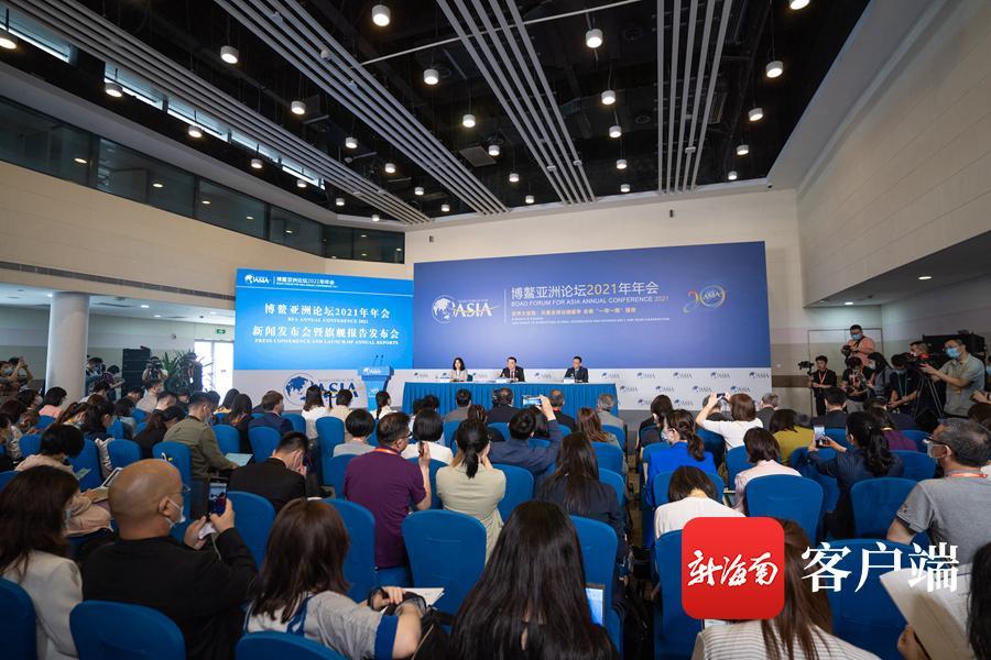 高清组图丨博鳌亚洲论坛2021年年会举行首场新闻发布会