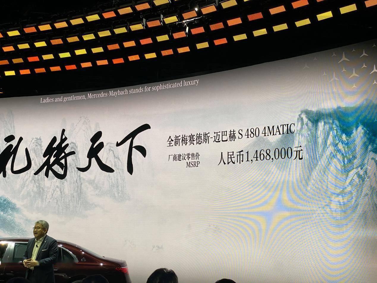 上海车展:全新迈巴赫S 480上市 售146.8万元