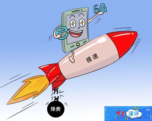 """【中工漫评】持续推进""""提速降费"""",助力高质量发展"""