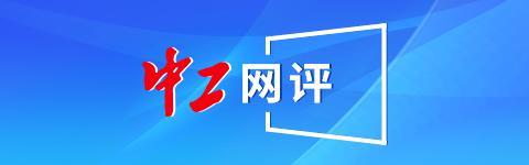 """【中工网评】这家工会推出的""""一站式""""维权服务,值得点赞!"""