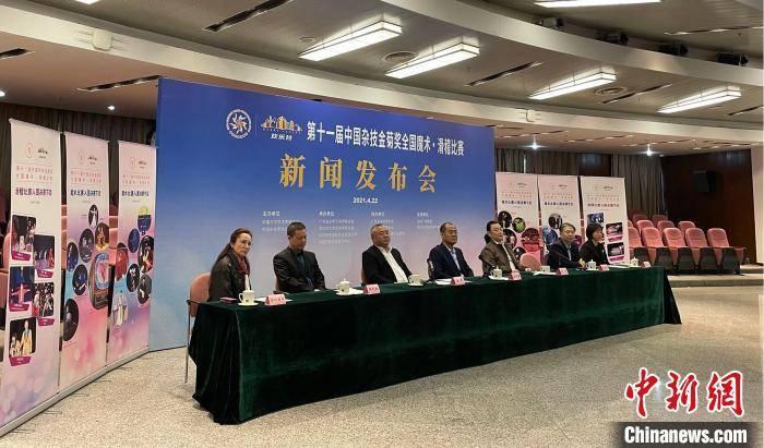 第十一届中国杂技金菊奖全国魔术比赛、全国滑稽比赛将于深圳举行