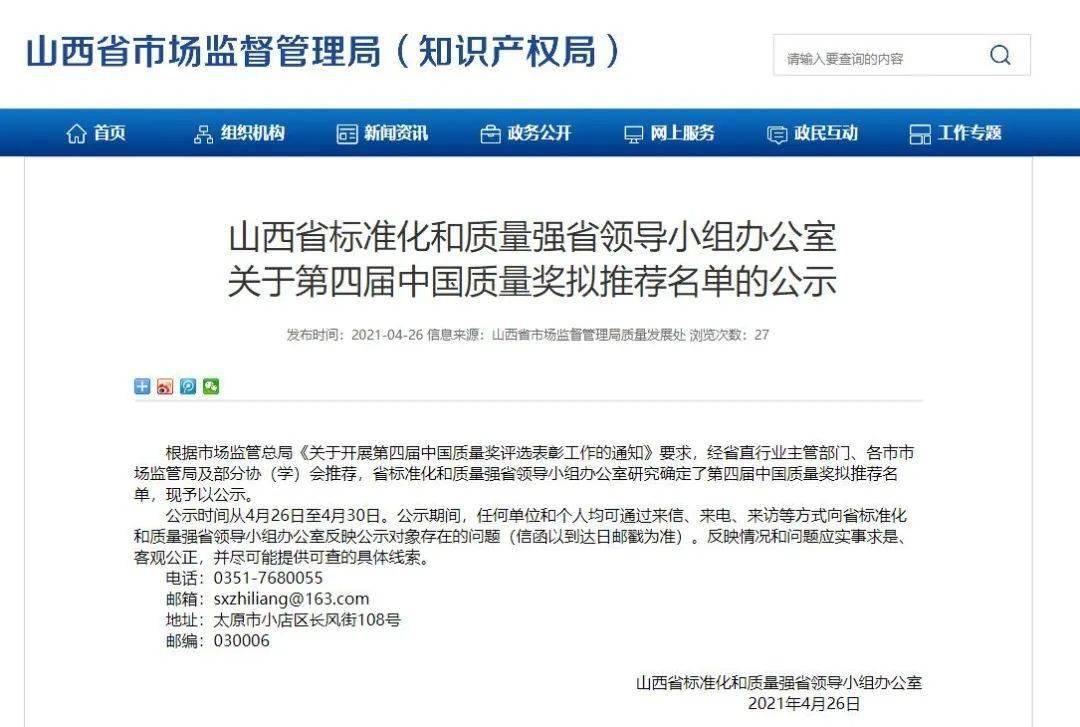 我省公示第四届中国质量奖拟推荐名单