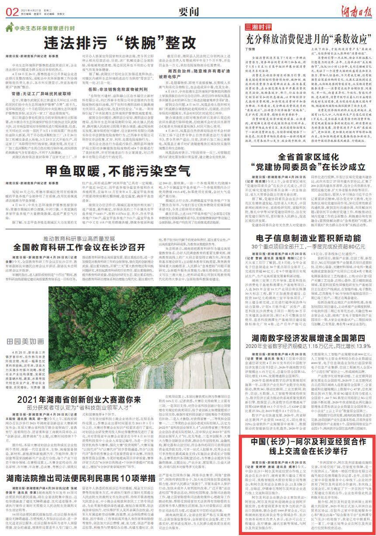 湖南日报丨中国(长沙)-阿尔及利亚经贸合作线上交流会在长沙举行