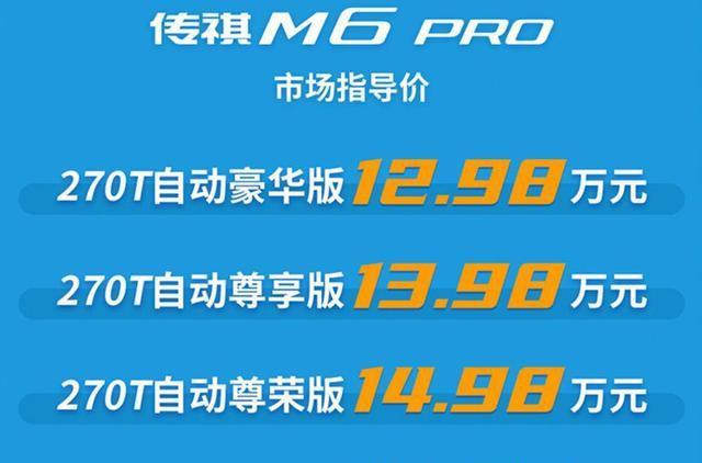 前脸设计是亮点,广汽传祺M6 Pro上市售12.98-15.98万元