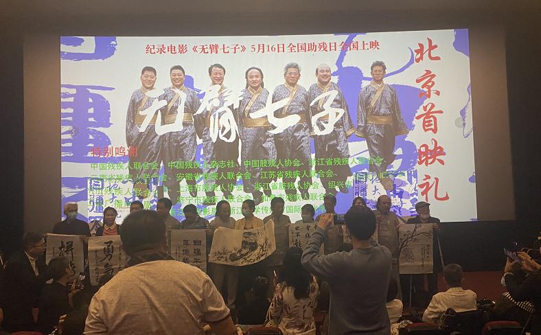 纪录电影《无臂七子》在京首映