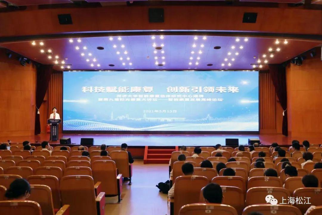 同济大学智能康复临床研究中心在松江揭牌成立!