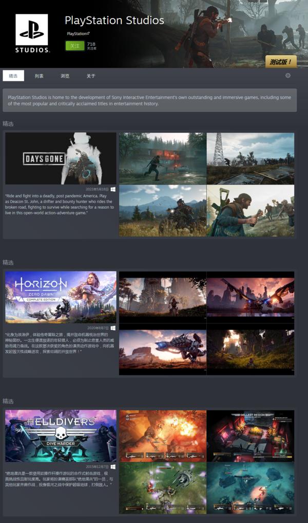 索尼Steam厂商页面开通 目前仅《地平线》等三款作品
