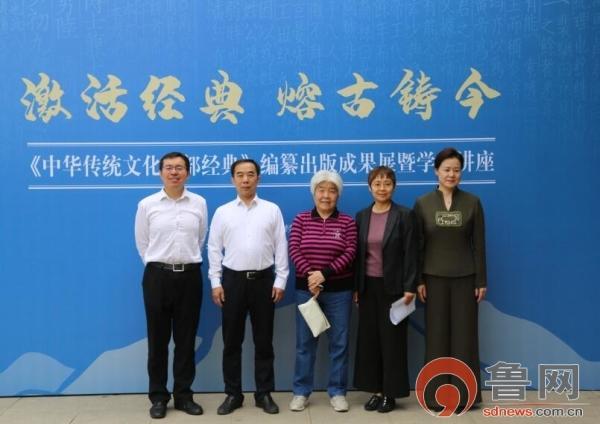 《中华传统文化百部经典》编纂出版成果展暨学术讲座在山东省图书馆举行
