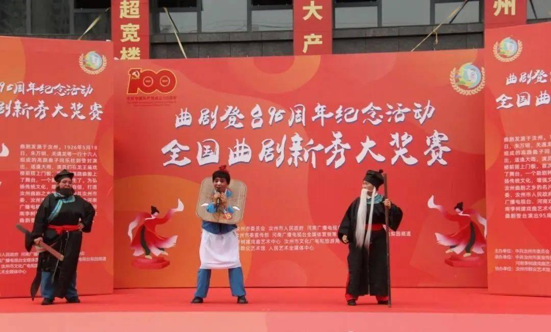 纪念曲剧登台95周年,全国曲剧新秀大奖赛在汝州正式开赛!