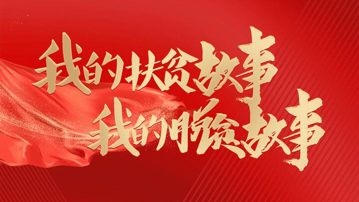 """【我的扶贫故事】扶贫路上的""""五味""""丨长顺县改尧社区脱贫攻坚队员李成菊"""