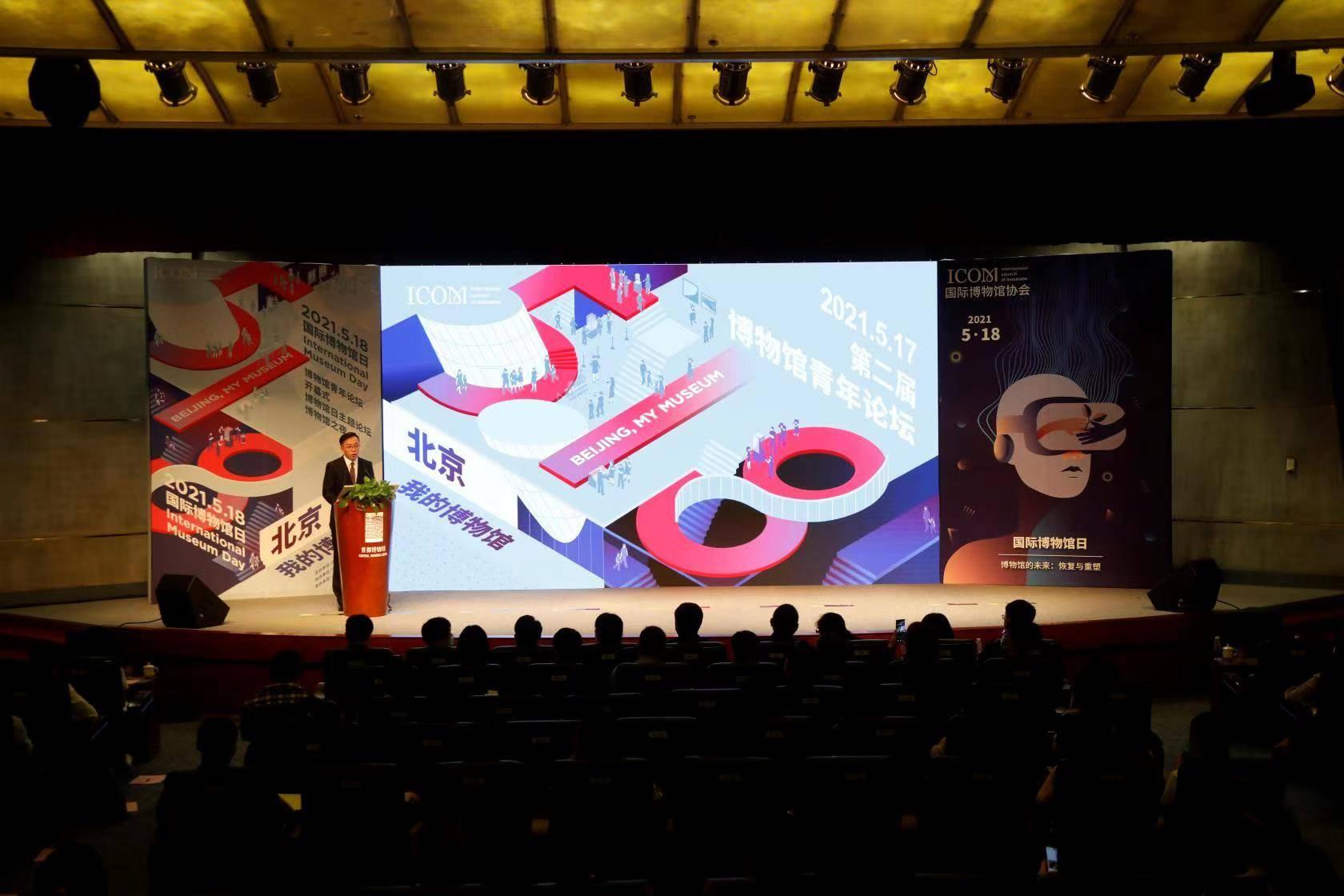 第二届博物馆青年论坛在京召开,各地文博专家齐聚共谈使命和担当