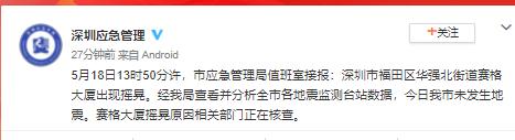 深圳市应急管理局:未发生地震 赛格大厦摇晃原因正